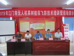 江门:举办无人机果树植保飞防技术培训暨现场演示会