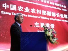 第十一届农业贸易政策国际会议在京开幕